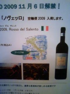「わいわいワイン会」ノヴェッロ2009編のお知らせ